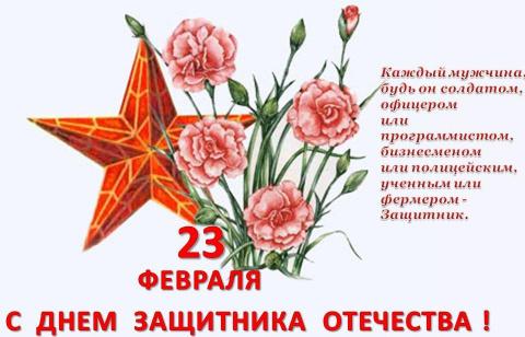 С ДНЕМ ЗАЩИТНИКА ОТЕЧЕСТВА, НАШИ ЛЮБИМЫЕ МУЖЧИНЫ!!!