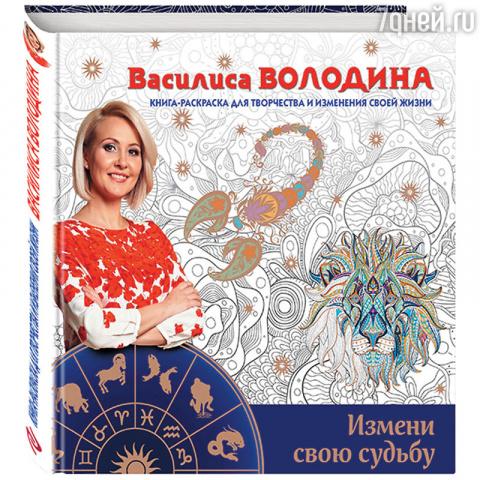 Василиса Володина «Измени св…