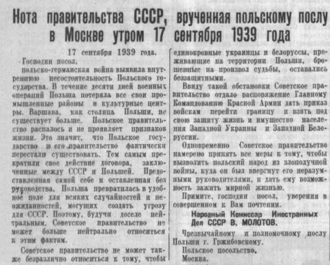 Советское вторжение в Польшу
