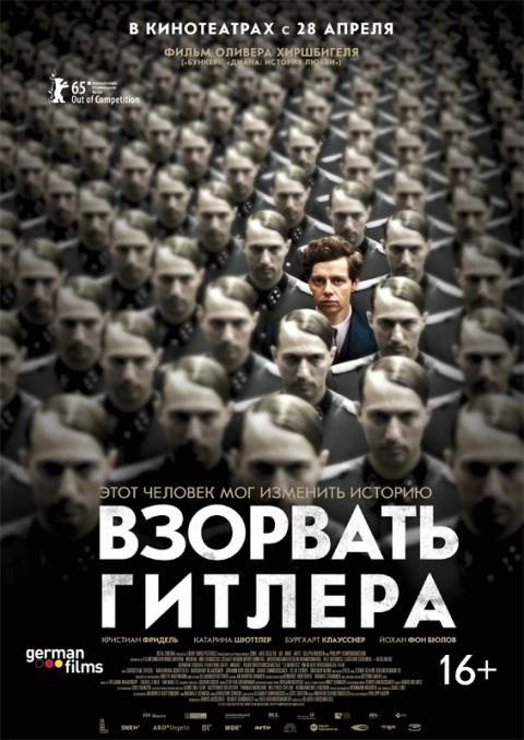 «Взорвать Гитлера»: Фюрер по…