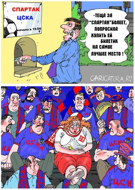 Зарубин, смешные картинки цска против спартака