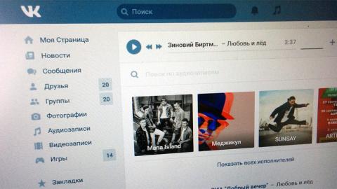 """""""ВКонтакте"""" начал брать плату за музыку"""