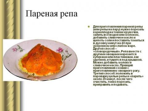 Как готовить репу рецепты