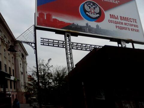 Донецк - А за окном то дождь…