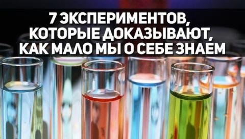 7 экспериментов, которые док…