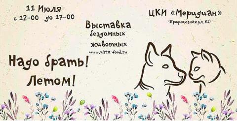 Москва.  11 июля благотворительный проект НАДО БРАТЬ!