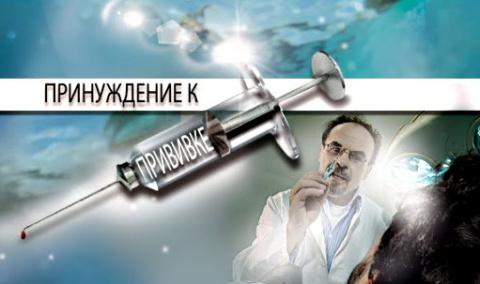 Принуждение к прививке [2012, Просветительский]