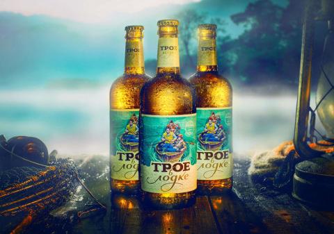 «Трое в лодке» - теперь и пиво