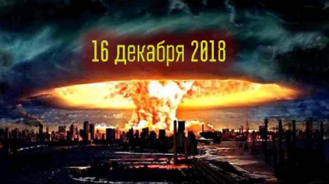 Это произойдет 16 декабря 20…