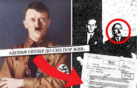 Адольф Гитлер «до сих пор жи…