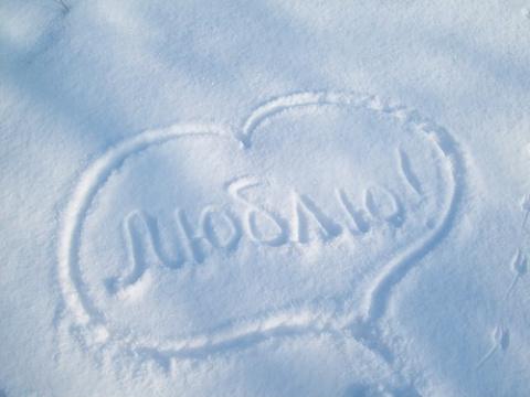 Твоё имя на белом снегу...