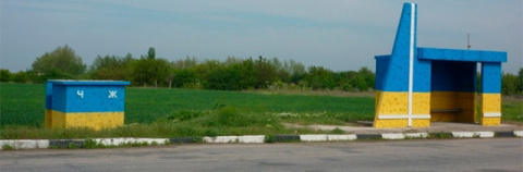 Украинцам нужен хутор, а не …