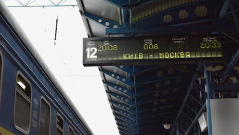 Тупойб ещё тупее!!! Убытки Киева от прекращения курсирования российских поездов через территорию Украины составят одну гривну.