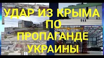 Как РФ быстро Крым восстановила. Бандеровцам не смотреть! О такой России вы не слышали!