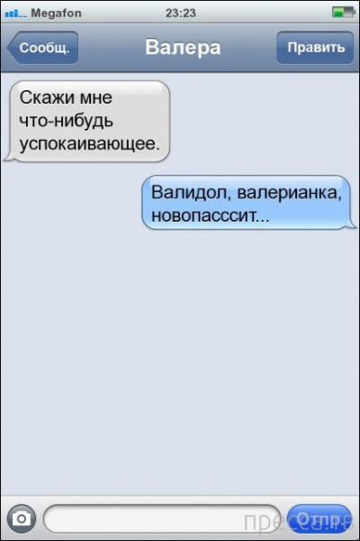 СМС переписка, ржачная, прикольная, уматная, ну и дебильная слегонца