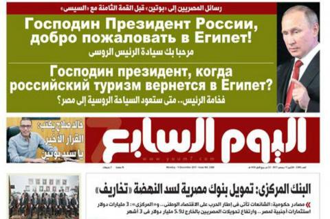 Крупнейшая газета Египта при…