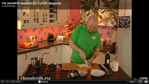 Не жалейте заварки 61: Суп из кукурузы