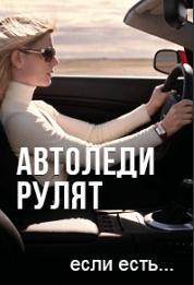 Приятный подарок женщине-водителю в любой праздник. Автоледи рулят , если...