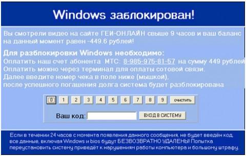 Windows заблокирован!