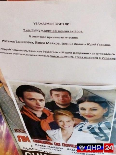 Московские актеры отказались…
