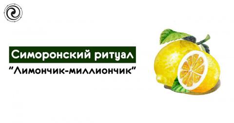 """Симоронский ритуал """"Лимончик-миллиончик"""""""