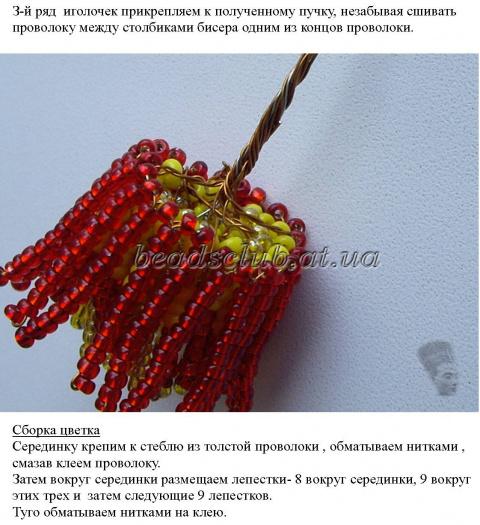 Лотос красный из бисера.