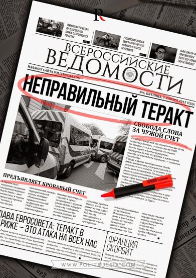 Парижский теракт: выводы для России