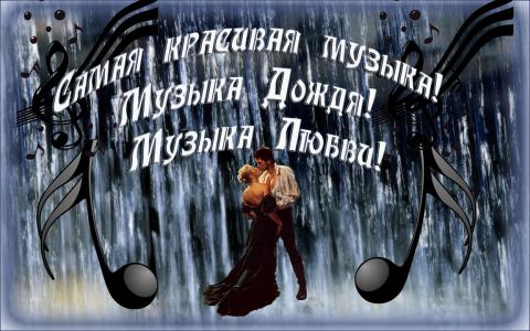 Самая красивая музыка для души! Музыка Дождя! Музыка Любви!