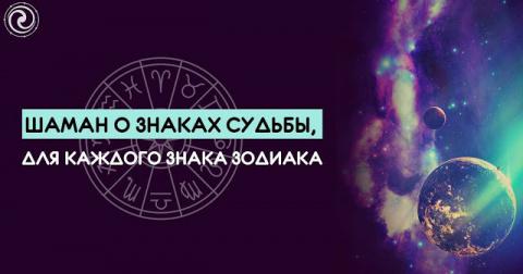 Шаман о знаках судьбы, для каждого знака зодиака