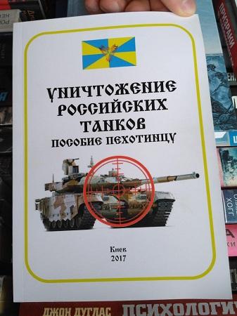 «Как уничтожать российские т…