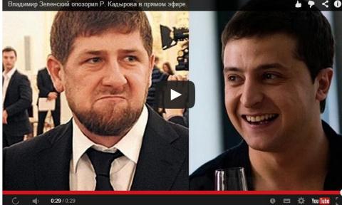 Украинский комик Зеленский оскорбил в прямом эфире память отца Рамзана Кадырова
