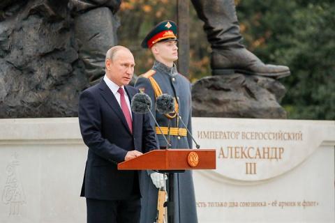 Владимир Путин: Александр III дал России 13 лет мира не уступками, а справедливой и непоколебимой твёрдостью