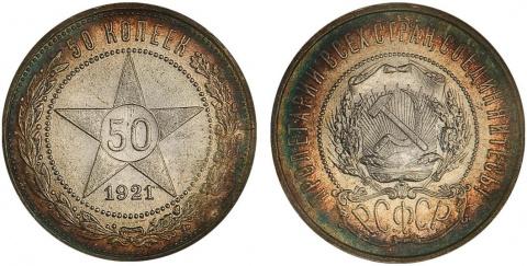 Серебряные монеты РСФСР образца 1921 года