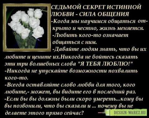 10 секретов истинной любви