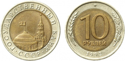Последние обиходные монеты СССР