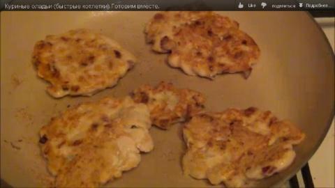 Быстрые резанные куриные котлетки из грудки. С видео.