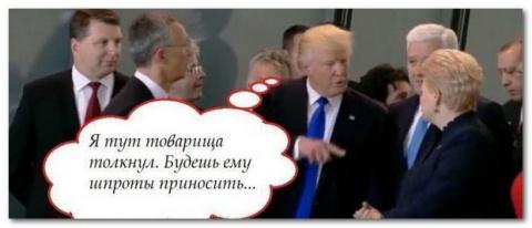 Трамп Черногории: Знай своё …