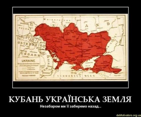 Кубань — це Украина