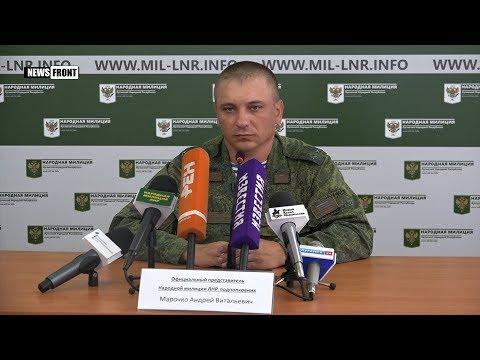 Ситуация на фронтах республики от представителя НМ ЛНР от 18.09.2017 года