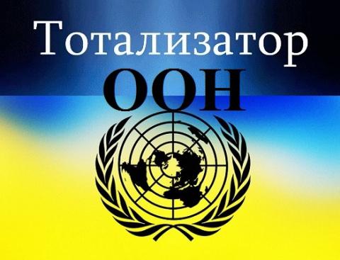 Донецк – ООН открыт своеобра…