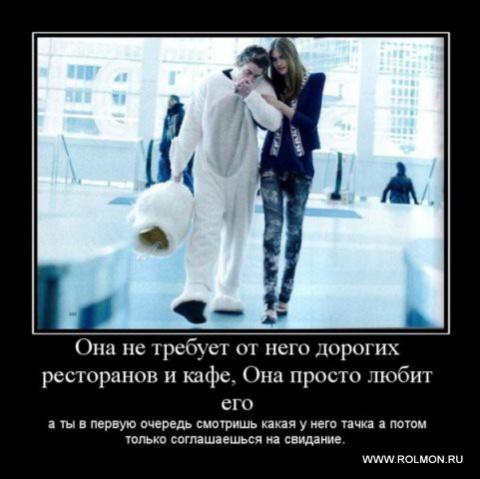О любви!