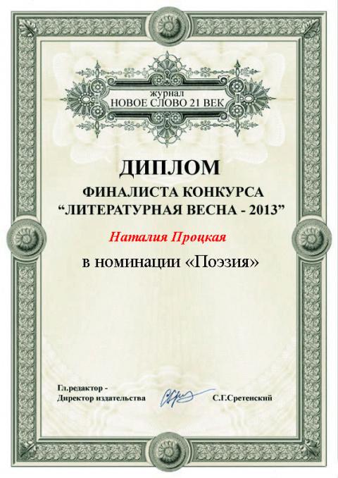 """СПИСОК ФИНАЛИСТОВ В НОМИНАЦИИ """"ПОЭЗИЯ""""!"""