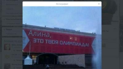 Кабаева не зажжет огонь Олимпиады