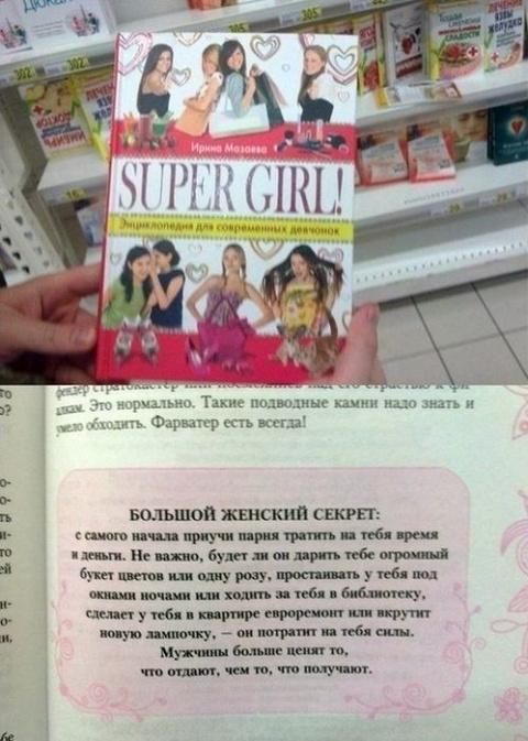 Из энциклопедии современных девушек
