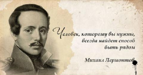 25 избранных цитат Лермонтова
