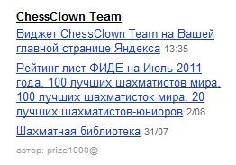 Виджет ChessClown Team на Вашей главной странице Яндекса