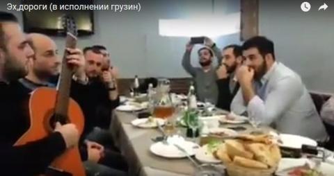 «Эх, дороги» на грузинском з…