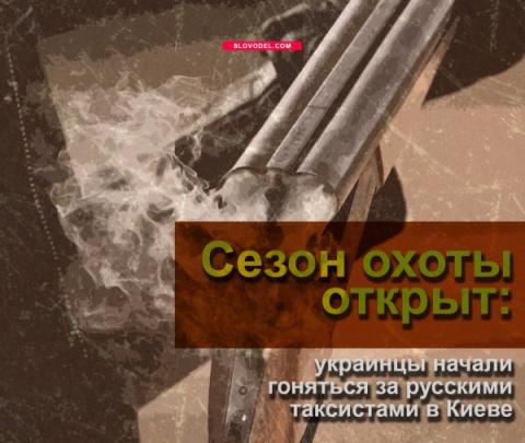 СЕЗОН ОХОТЫ ОТКРЫТ: УКРАИНЦЫ НАЧАЛИ ГОНЯТЬСЯ ЗА РУССКИМИ ТАКСИСТАМИ В КИЕВЕ