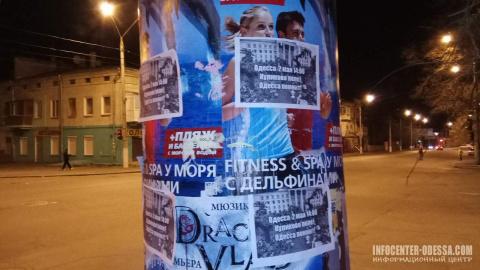 В Одессе появились листовки с призывом прийти на акцию памяти 2 мая