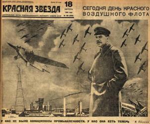 ДЕНЬ  ВОЗДУШНОГО  ФЛОТА   (День  Авиации)